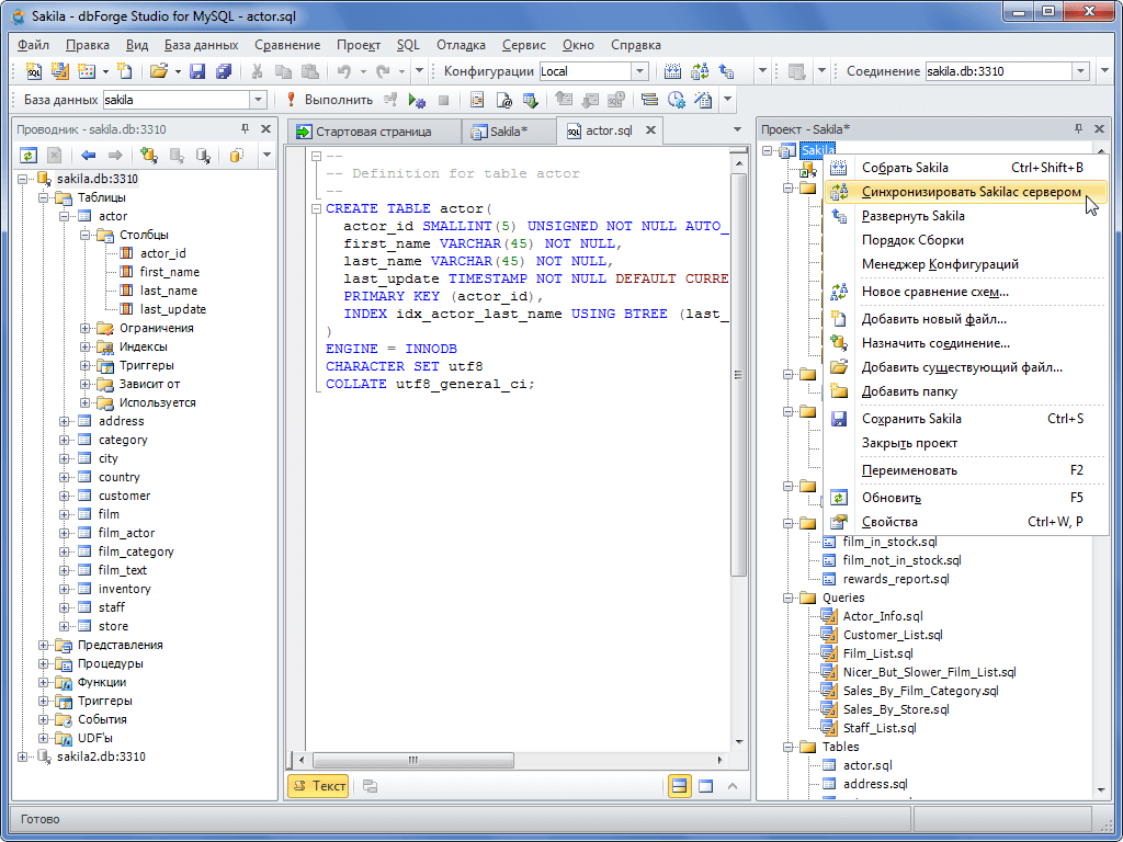 готовые базы данных sql скачать бесплатно