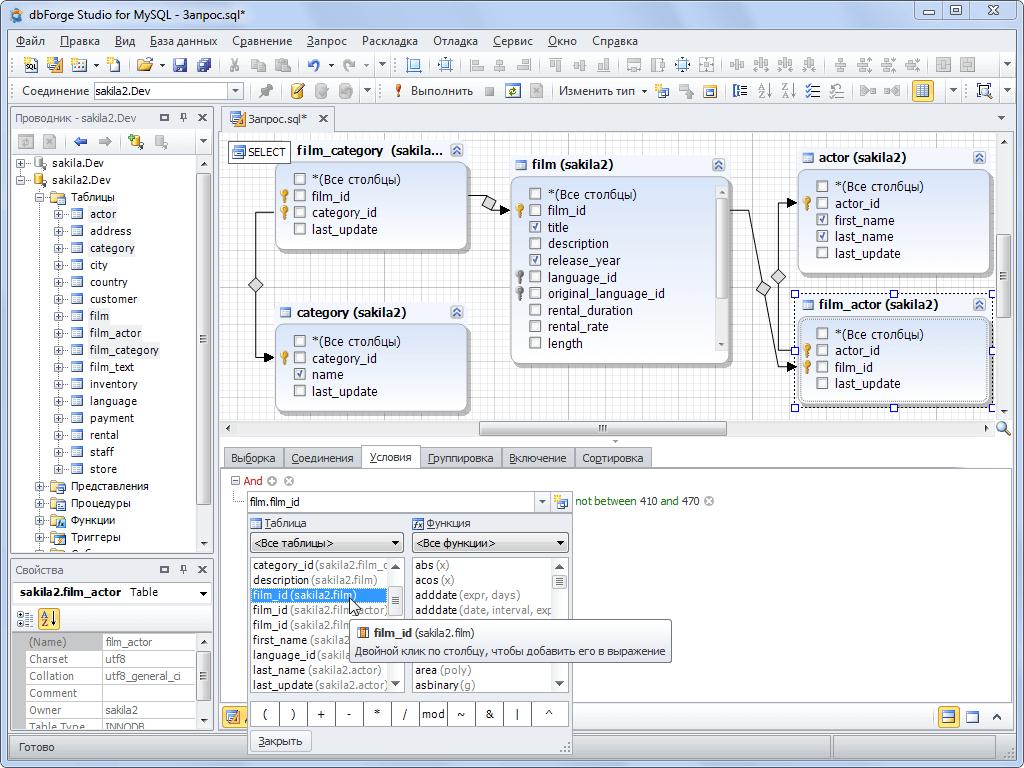 Mysql визуальный редактор